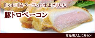 豚トロベーコン